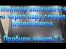Ремонт монитора ViewSonic, выключение через 3 сек. - Repair ViewSonic monitor, off after 3 seconds.