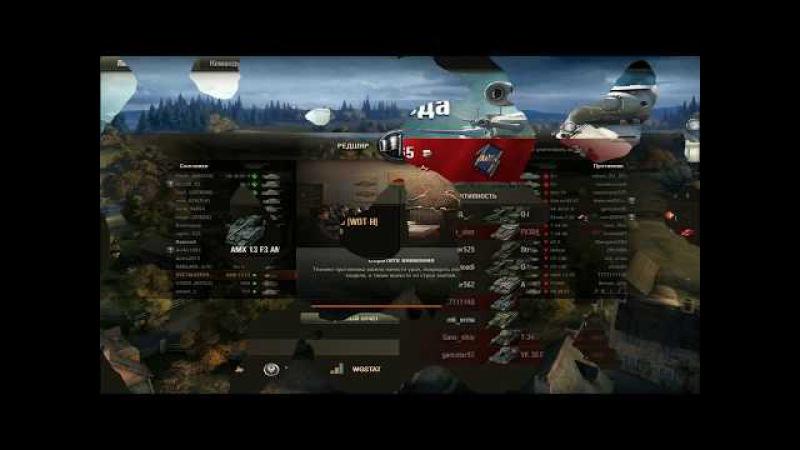 AMX 13 F3 AM.затащил бой.Рейдер.Захватчик.За контрбатарейную стрельбу.