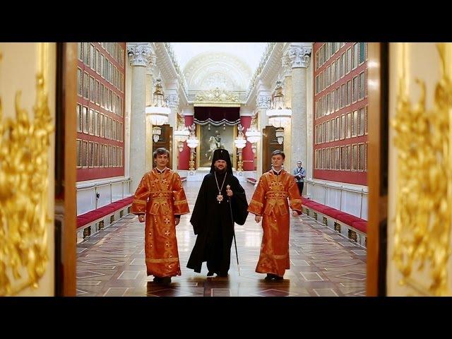 Первая за 100 лет архиерейская литургия в Эрмитаже / Bishop liturgy in the Hermitage