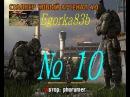 СТАЛКЕР НОВЫЙ АРСЕНАЛ 4.0 серия № 10 Х-16 Мёртвые топиболота