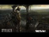 S.T.A.L.K.E.R. Тень Чернобыля - Меченый.