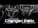 Changan Eado обзор и тест драйв NEXTAUTO™