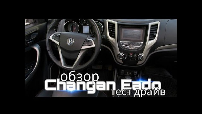 Changan Eado обзор и тест драйв. NEXTAUTO™