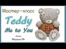 Как слепить фигурку мишки TEDDY из мастики Мастер класс по лепке из полимерной глины