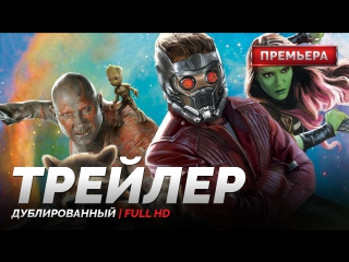 DUB | Трейлер №3: «Стражи Галактики 2 / Guardians of the Galaxy Vol. 2» 2017