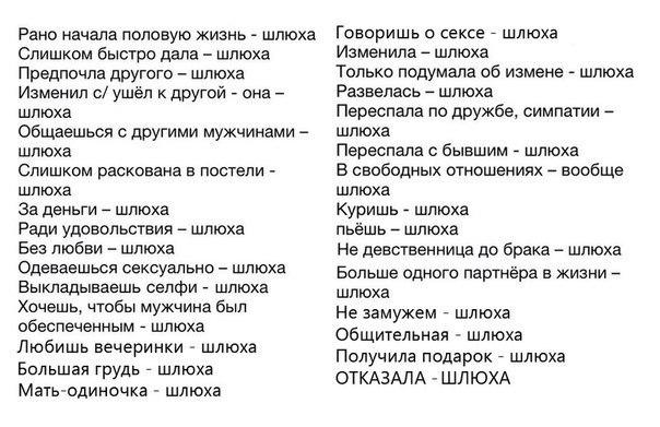 Аналоги Слова Проститутка