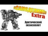 [LEGO-САМОДЕЛКА]: Арктический трансформер из ЛЕГО [