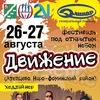 Фестиваль «Движение-16», 26-27 августа