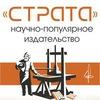 """Научно-популярное издательство """"СТРАТА""""."""