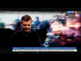 «Россия 24». Эфир с фальшивой перепиской Леонида Волкова