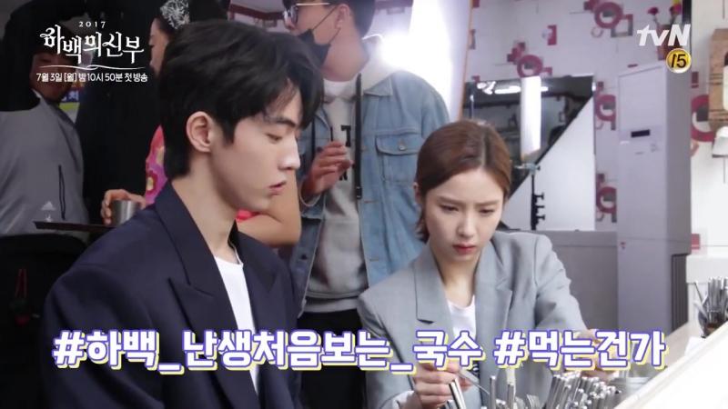 [tvN] Невеста речного бога/Bride of the Water God - Shin Se Kyung X Nam Joo Hyuk making film (2)