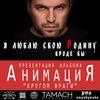 20.11. группа Анимация в городе Омске!