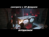 Трейлер к фильму Вурдалаки