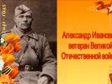 МБДОУ 60 Горжусь прадедушкой своим! Александр Козлов