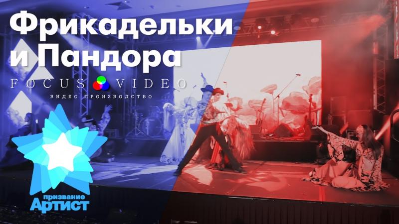 Фрикадельки и Пандора на Премии Призвание-Артист. Свадебный этап 24-го апреля 2017г. Челябинск.