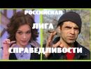 Российская Лига Справедливости | Russian Justice League [Трейлер] 2017
