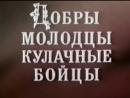 Добры молодцы кулачные бойцы (1991).