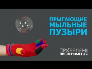 Прыгающий мыльный пузырь. Проведём эксперимент! №2