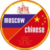 Moscow Chinese