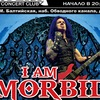 I AM MORBID - 25.05 - ПИТЕР