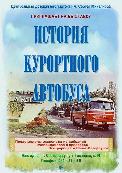 [club45878062|Центральная детская библиотека им. С.Михалкова] приглашает посетить историко-краеведческую экспозицию-выставку, посвященную истории движения рейсовых автобусов Курортного района: