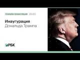 Онлайн-трансляция: инаугурация Дональда Трампа