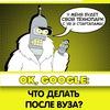 18 МАЯ   OK, Google: что делать после вуза?