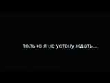 я люблю тебя, слышишь люблю... ...#ru_taim