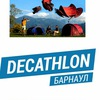 Декатлон | Барнаул