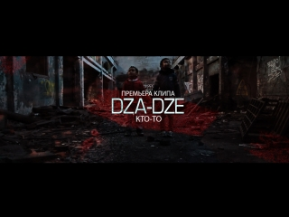 Dza-Dze - Кто-то (Full Hd for VK)