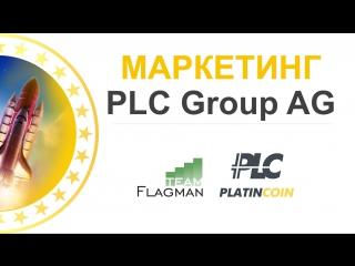 Маркетинг за 13 минут PlatinCoin | Flagman Team