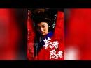 Гейша-убийца (2008) | Geisha vs ninja