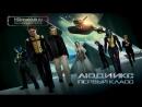 Люди Икс Первый класс - Русский Трейлер 2011