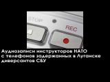 Аудиозаписи инструкторов НАТО с телефонов задержанных в Луганске диверсантов СБУ