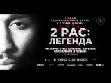 «2pac: Легенда». В кино с 27 июля.