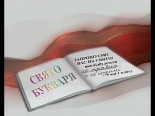 2010 рік «Свято Букварика» Вапнярська ЗОШ І-ІІІ ст. №2