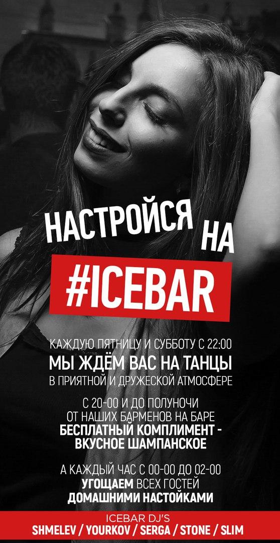 Афиша Калуга ТАНЦЫ В ICEBAR 07-08 ОКТЯБРЯ