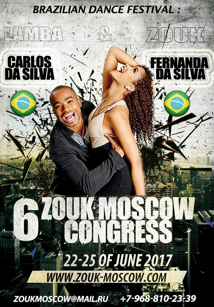 Фестиваль: ZOUK MOSCOW