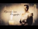 Cпециальный проект телеканала Царьград «Прости нас, Государь!» полная версия