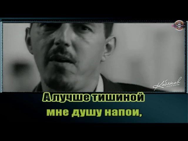 Аркадий Кобяков Некуда бежать Караоке