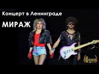 Мираж - Концерт в Ленинграде '89