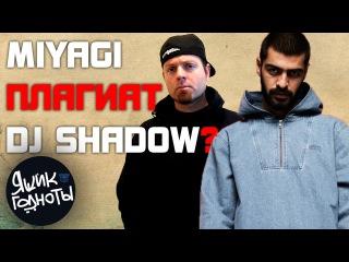 MIYAGI ПЛАГИАТ ПЕСНИ DJ SHADOW ???