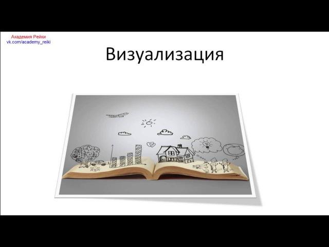 Как развить визуализацию мыслеформы