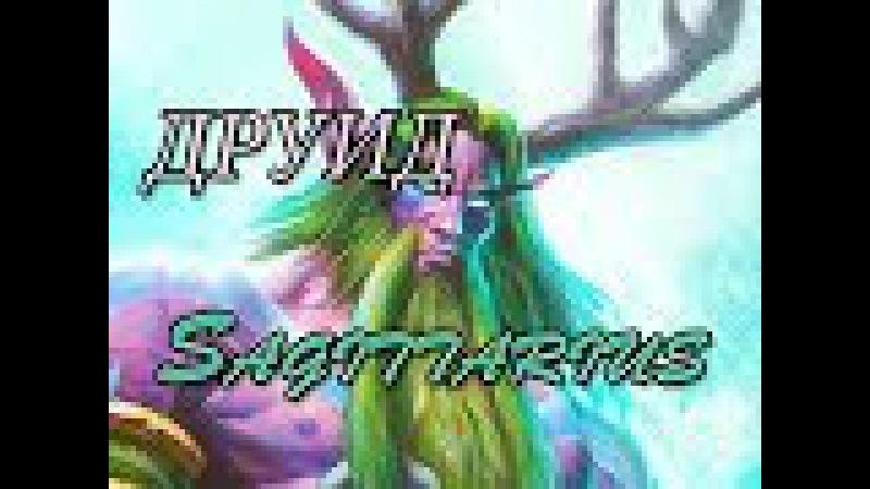 HearthStone - Стандартная игра - Друид\Druid - Новый Фура в адаптацию