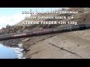 Обзор фидерного удилища MAVER Genesis black ice XTREME FEEDER 12ft 130g