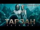 Все киногрехи и киноляпы фильма Тарзан. Легенда