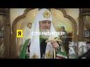 Я Патриарх Кирилл