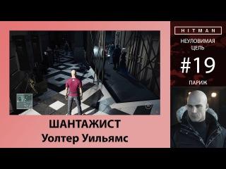 HITMAN - Неуловимая цель #19 - Шантажист - Уолтер Уильямс (SA)