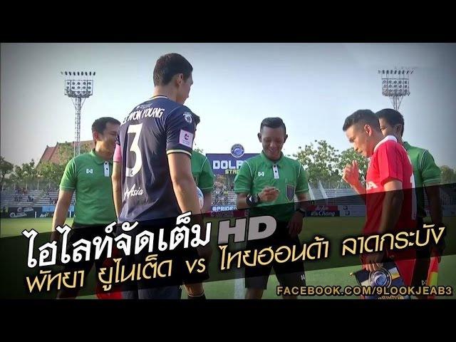 Таиланд-2017. 12 тур. 03.05.17. Паттайя Юнайтед - Тай Хонда (1-0)