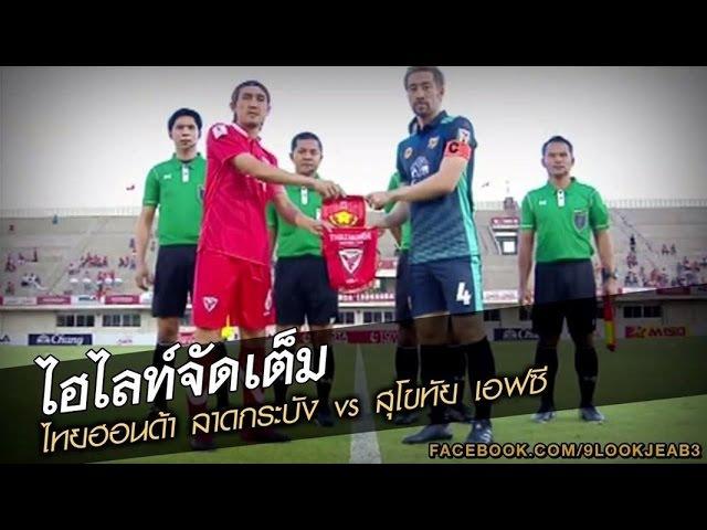 Таиланд-2017. 9 тур. 19.04.17. Тай Хонда - Сухотай (0-1)